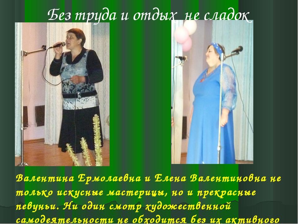 Валентина Ермолаевна и Елена Валентиновна не только искусные мастерицы, но и...