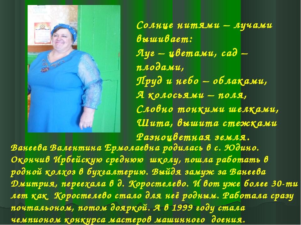 Ванеева Валентина Ермолаевна родилась в с. Юдино. Окончив Ирбейскую среднюю...