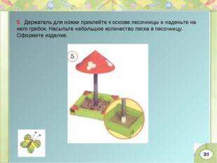 5. Держатель для ножки приклейте к основе песочницы и наденьте на него грибок