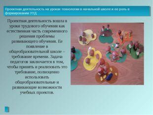 Проектная деятельность вошла в уроки трудового обучения как естественная час