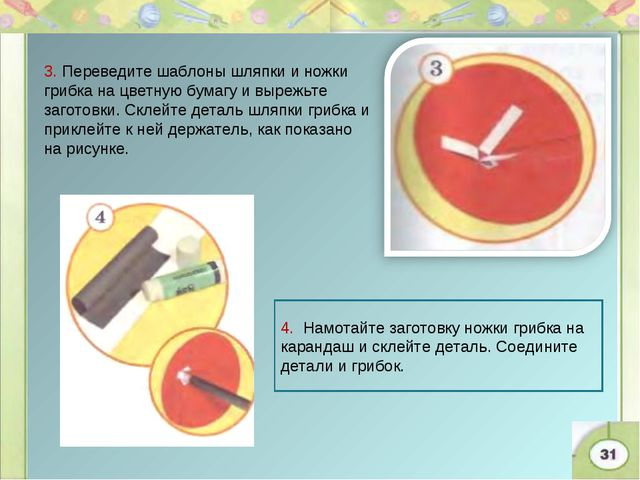 3. Переведите шаблоны шляпки и ножки грибка на цветную бумагу и вырежьте заго...