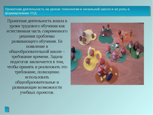 Проектная деятельность вошла в уроки трудового обучения как естественная час...