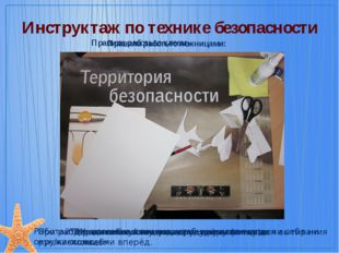 Инструктаж по технике безопасности Правила работы с ножницами: Храните ножниц