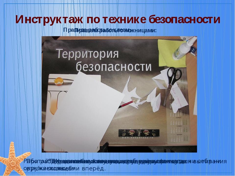 Инструктаж по технике безопасности Правила работы с ножницами: Храните ножниц...