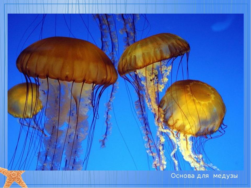Приемы работы с бумагой Основа для медузы