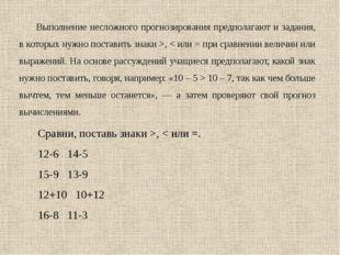 Сравни, поставь знаки >, < или =. 12-6 14-5 15-9 13-9 12+10 10+12 16-8 11-3 В
