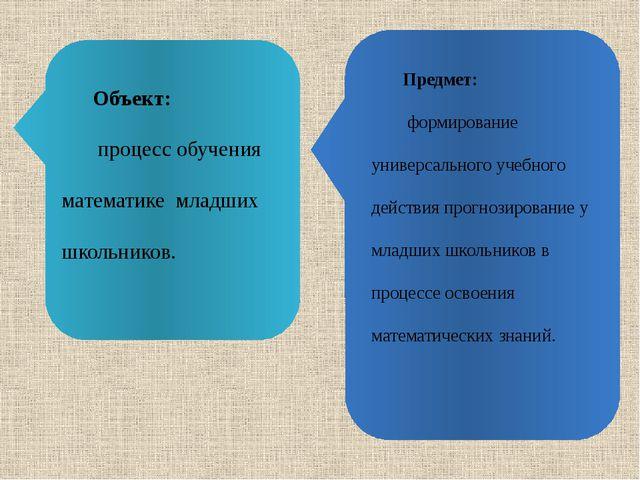 Предмет: формирование универсального учебного действия прогнозирование у мла...