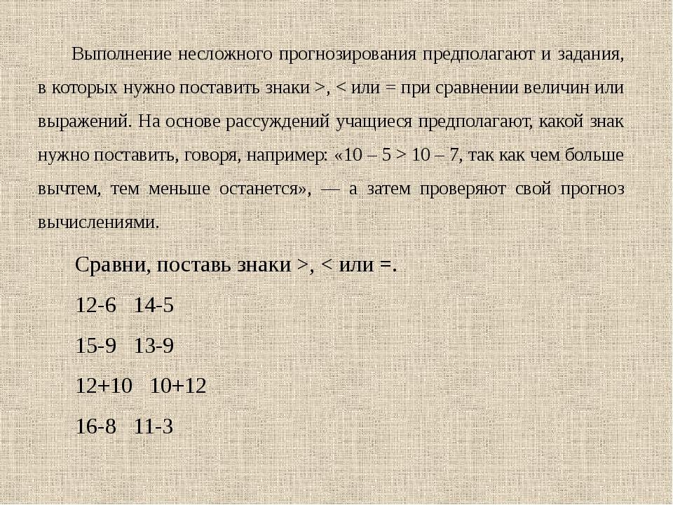 Сравни, поставь знаки >, < или =. 12-6 14-5 15-9 13-9 12+10 10+12 16-8 11-3 В...
