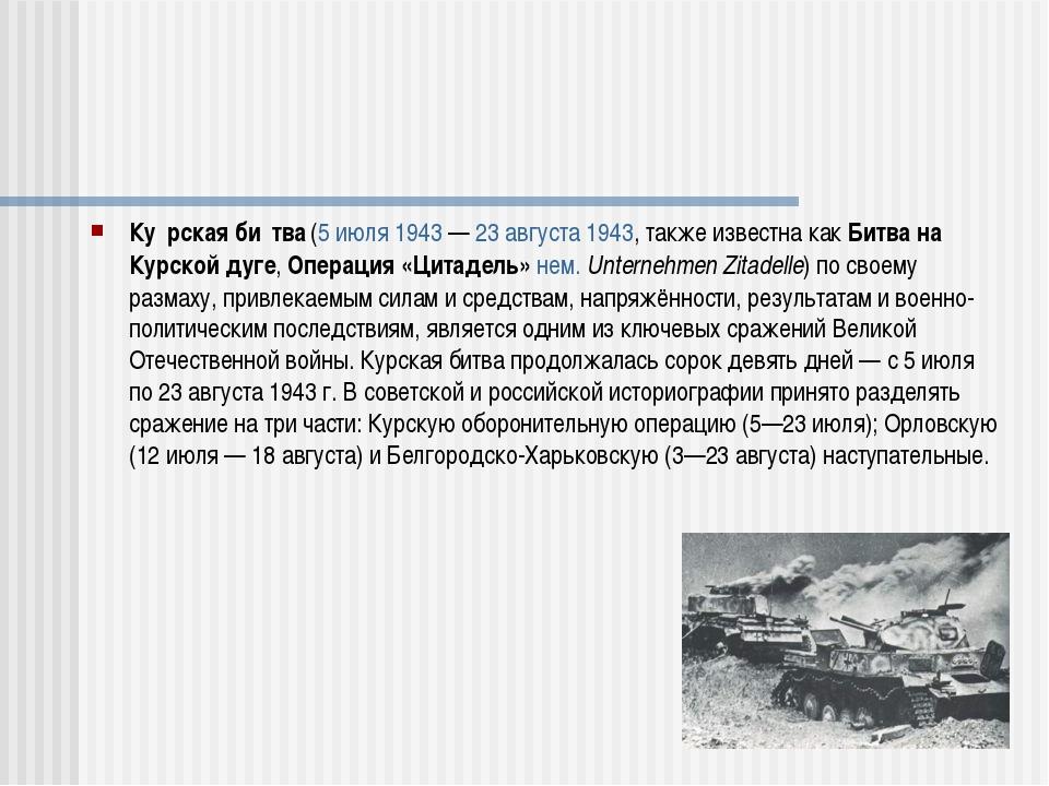 Ку́рская би́тва (5 июля 1943 — 23 августа 1943, также известна как Битва на К...