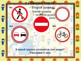 К какой группе относятся эти знаки? Расскажи о них. №1 №2 №3 №4 №5