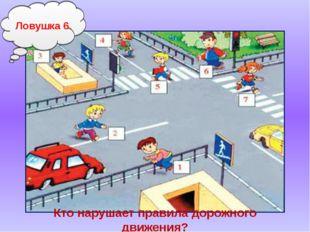 Ловушка6. Кто нарушает правила дорожного движения?