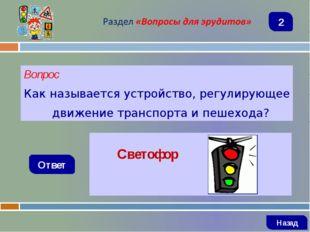 Вопрос Как называется устройство, регулирующее движение транспорта и пешехода
