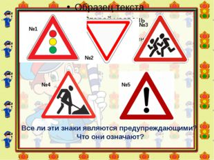 Все ли эти знаки являются предупреждающими? Что они означают? №1 №2 №3 №4 №5