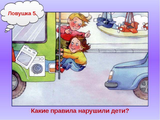 Ловушка5. Какие правила нарушили дети?