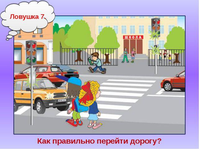 Ловушка7. Как правильно перейти дорогу?