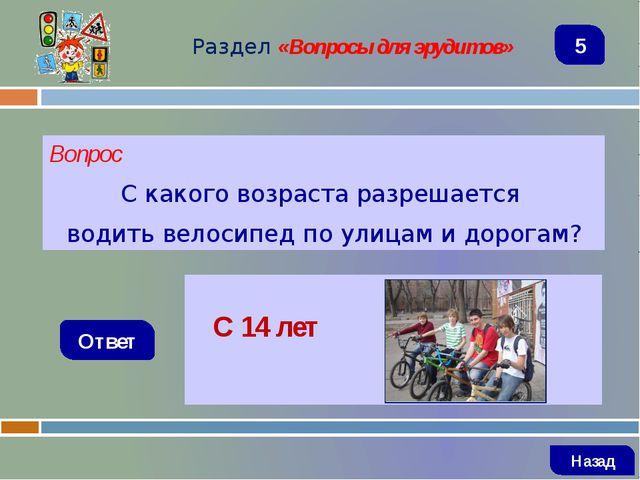 Вопрос С какого возраста разрешается водить велосипед по улицам и дорогам? От...