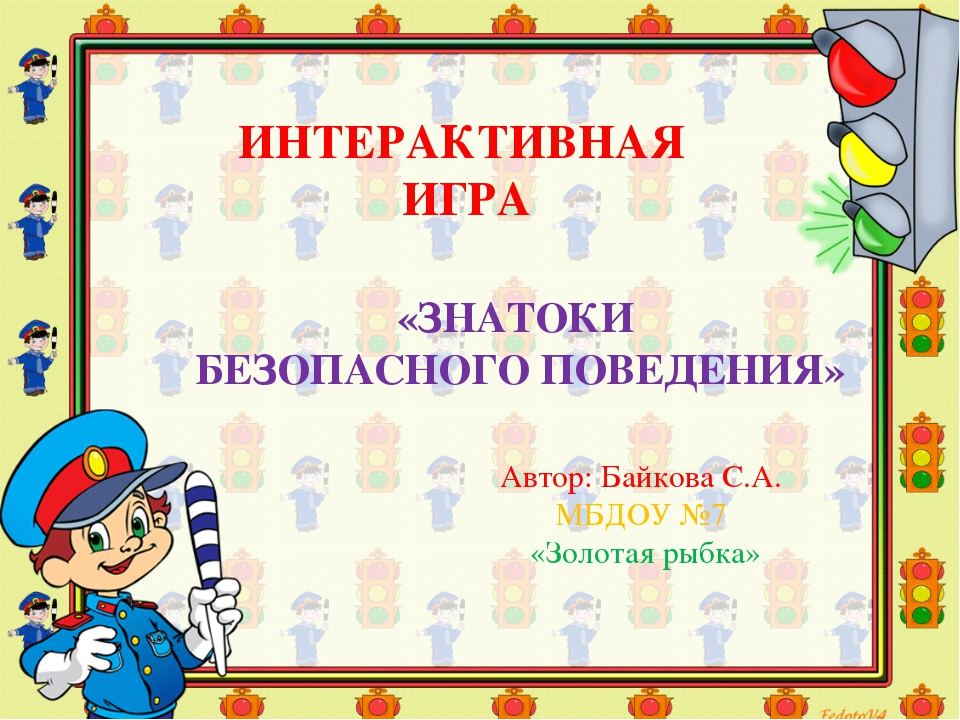 ИНТЕРАКТИВНАЯ ИГРА Автор: Байкова С.А. МБДОУ №7 «Золотая рыбка» «ЗНАТОКИ БЕЗ...