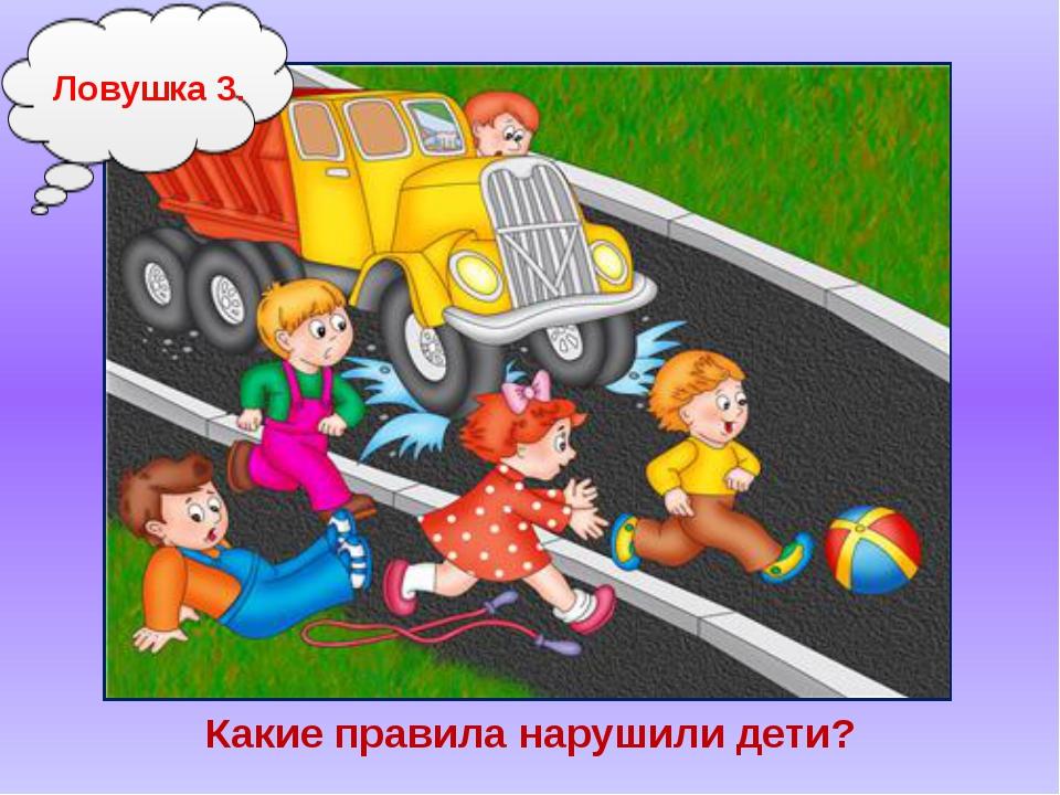 Ловушка3. Какие правила нарушили дети?