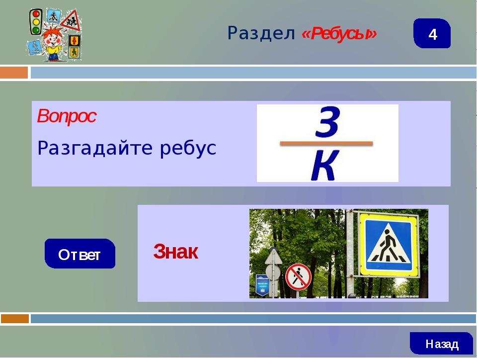 Вопрос Разгадайте ребус Ответ Раздел «Ребусы» Знак Назад 4