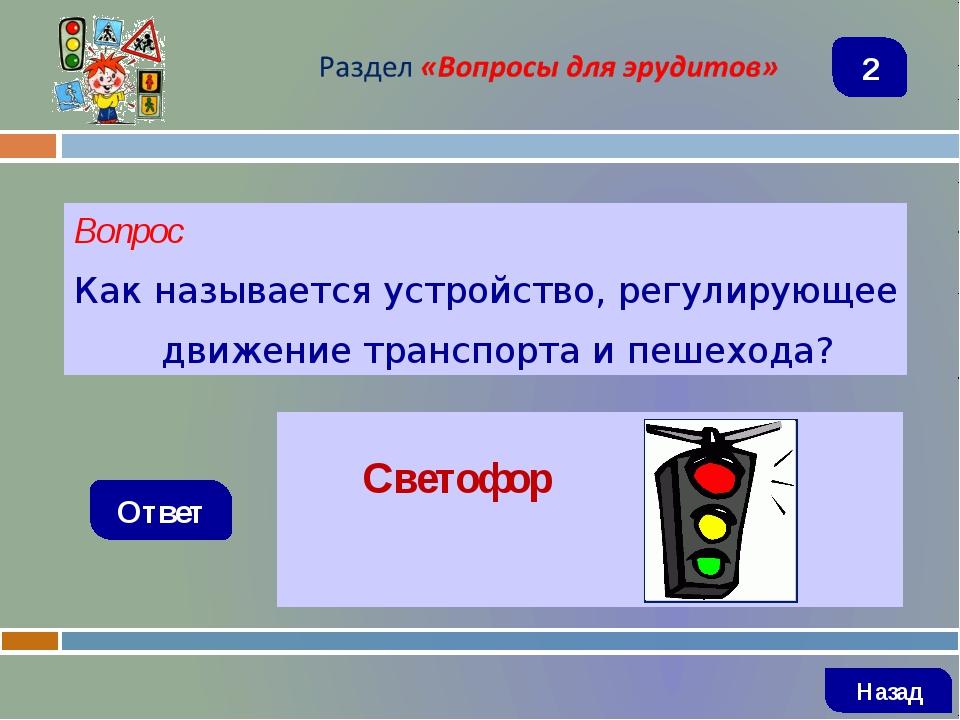 Вопрос Как называется устройство, регулирующее движение транспорта и пешехода...