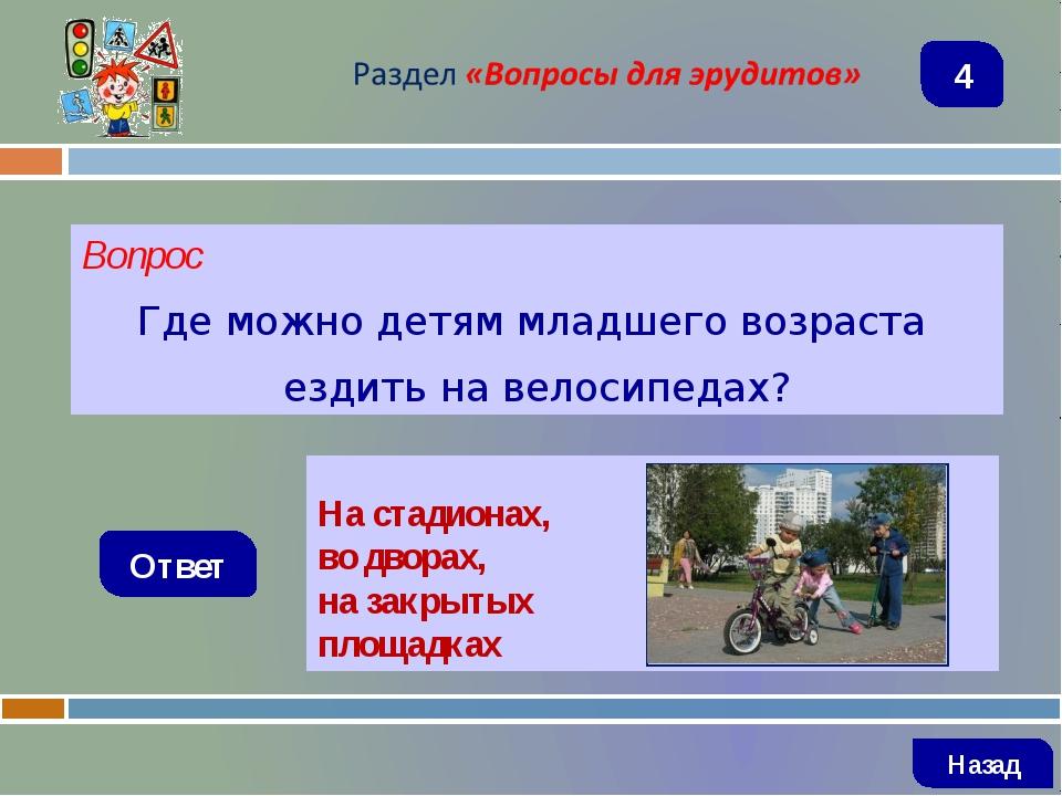 Вопрос Где можно детям младшего возраста ездить на велосипедах? Ответ На стад...