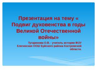 Презентация на тему « Подвиг духовенства в годы Великой Отечественной войны»