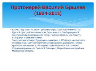 В 1942 году ушел на фронт добровольцем. Был подо Ржевом. На Курской дуге рабо