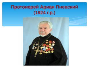 Протоиерей Ариан Пневский (1924 г.р.)