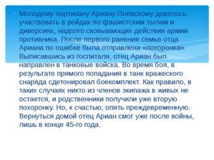 Молодому партизану Ариану Пневскому довелось участвовать в рейдах по фашистск