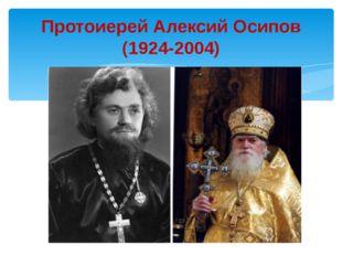 Протоиерей Алексий Осипов (1924-2004)