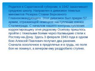 Родился в Саратовской губернии, в 1942 заканчивает среднюю школу. Направлен в