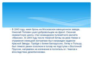 В 1943 году, имея бронь на Московском авиационном заводе, Николай Попович уше