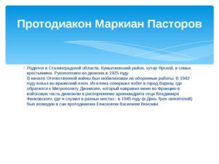 Родился в Сталинградской области, Кумылженский район, хутор Ярской, в семье к