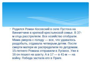 Родился Роман Косовский в селе Пустоха на Виннитчине в крепкой крестьянской с
