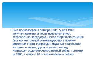 Был мобилизован в октябре 1941. 5 мая 1942 получил ранение, а после излечения