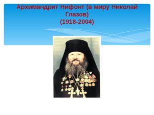 Архимандрит Нифонт (в миру Николай Глазов) (1918-2004)