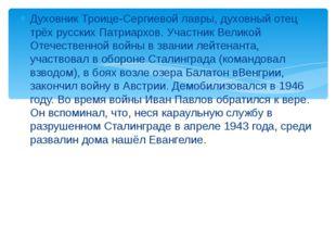 Духовник Троице-Сергиевой лавры, духовный отец трёх русских Патриархов. Участ
