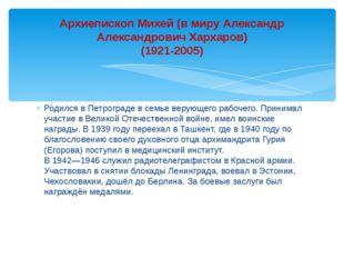 Родился в Петрограде в семье верующего рабочего. Принимал участие в Великой О