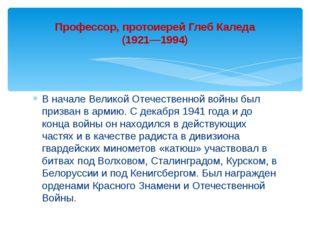 В начале Великой Отечественной войны был призван в армию. С декабря 1941 года