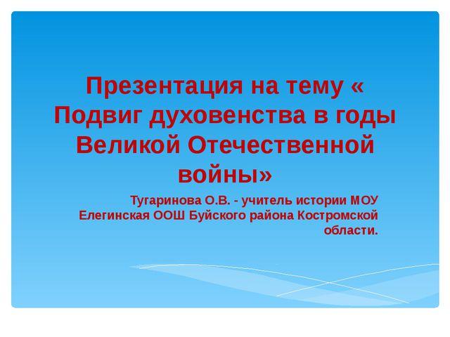 Презентация на тему « Подвиг духовенства в годы Великой Отечественной войны»...