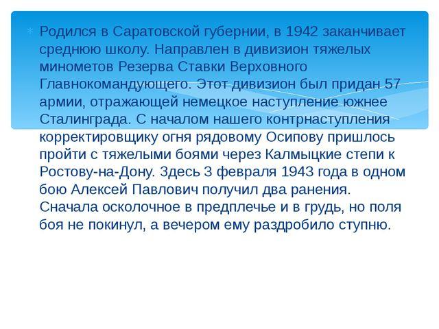 Родился в Саратовской губернии, в 1942 заканчивает среднюю школу. Направлен в...