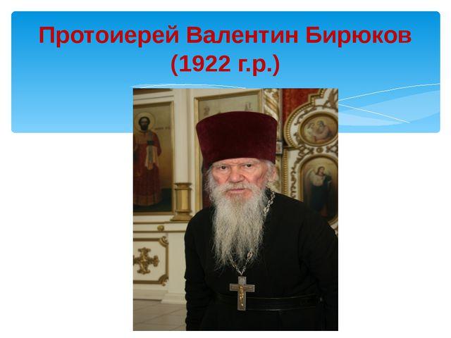 Протоиерей Валентин Бирюков (1922 г.р.)
