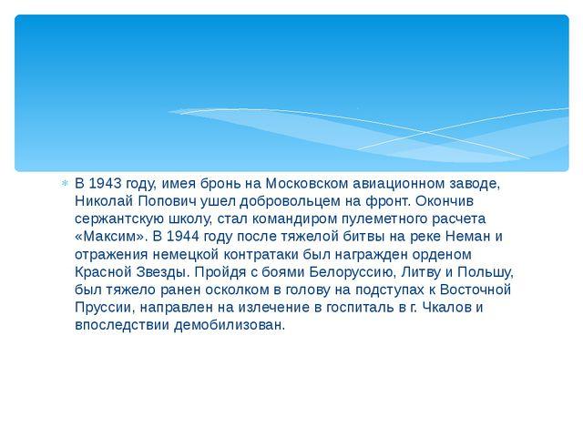 В 1943 году, имея бронь на Московском авиационном заводе, Николай Попович уше...