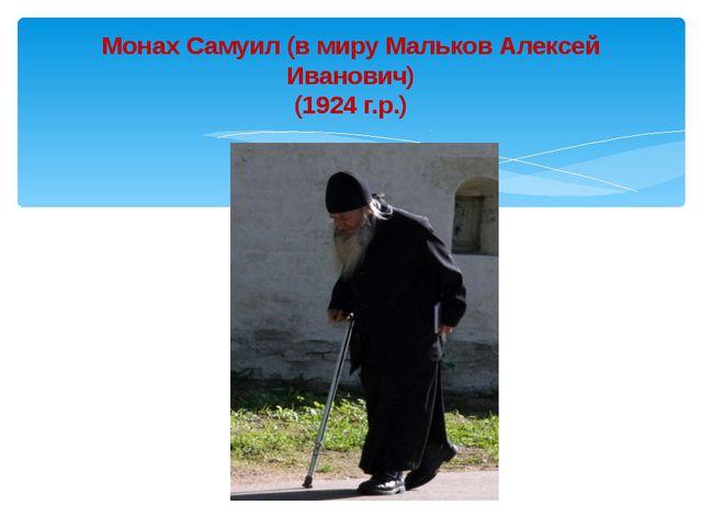Монах Самуил (в миру Мальков Алексей Иванович) (1924 г.р.)