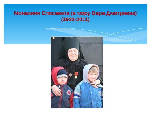 Монахиня Елисавета (в миру Вера Дмитриева) (1923-2011)