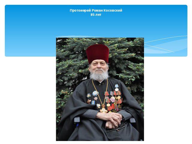 Протоиерей Роман Косовский 85 лет