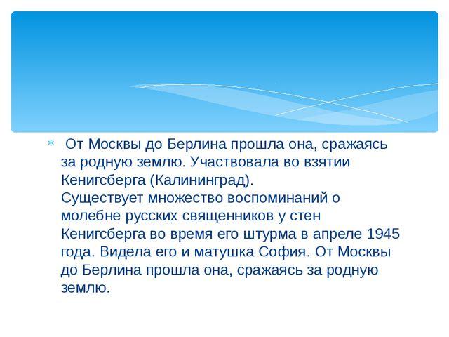 От Москвы до Берлина прошла она, сражаясь за родную землю. Участвовала во вз...
