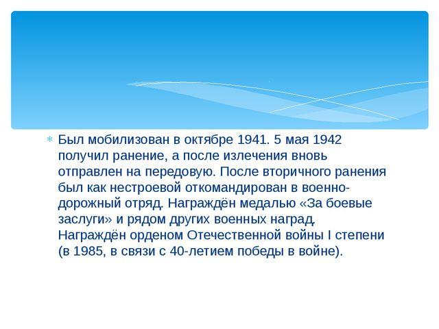 Был мобилизован в октябре 1941. 5 мая 1942 получил ранение, а после излечения...
