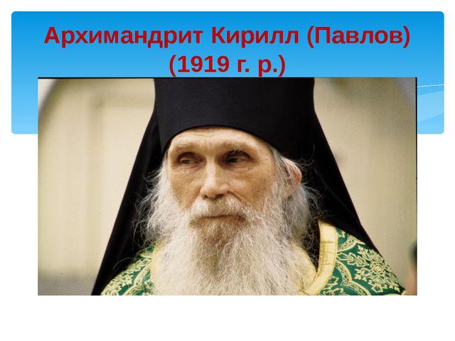 Архимандрит Кирилл (Павлов) (1919 г. р.)