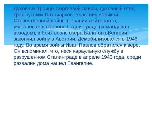 Духовник Троице-Сергиевой лавры, духовный отец трёх русских Патриархов. Участ...